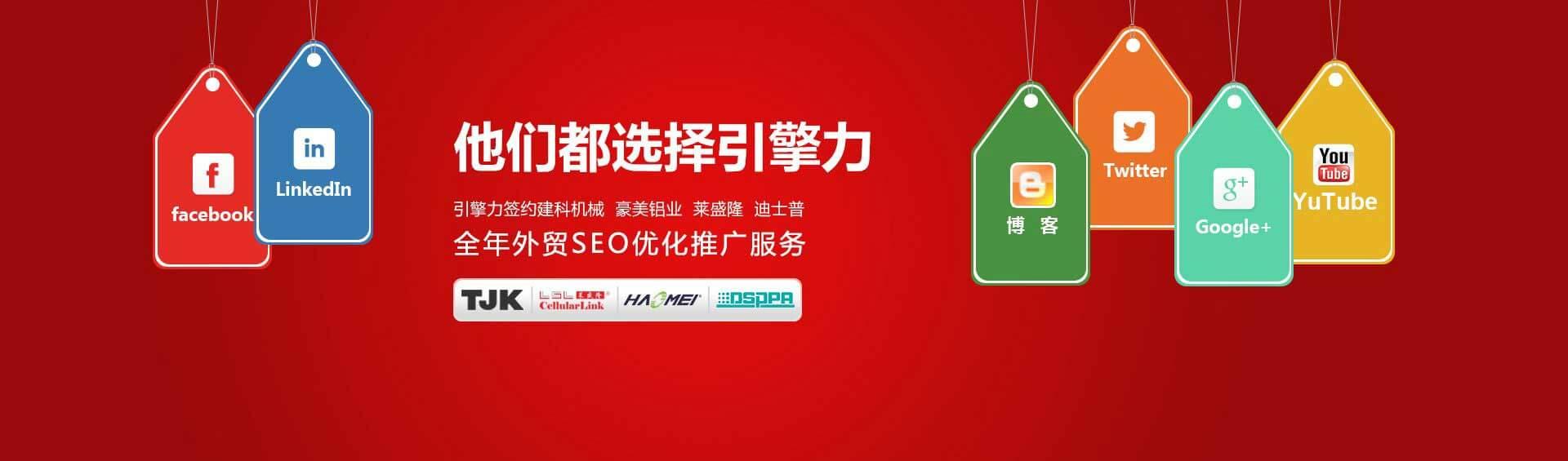全球外贸SEO优化推广服务