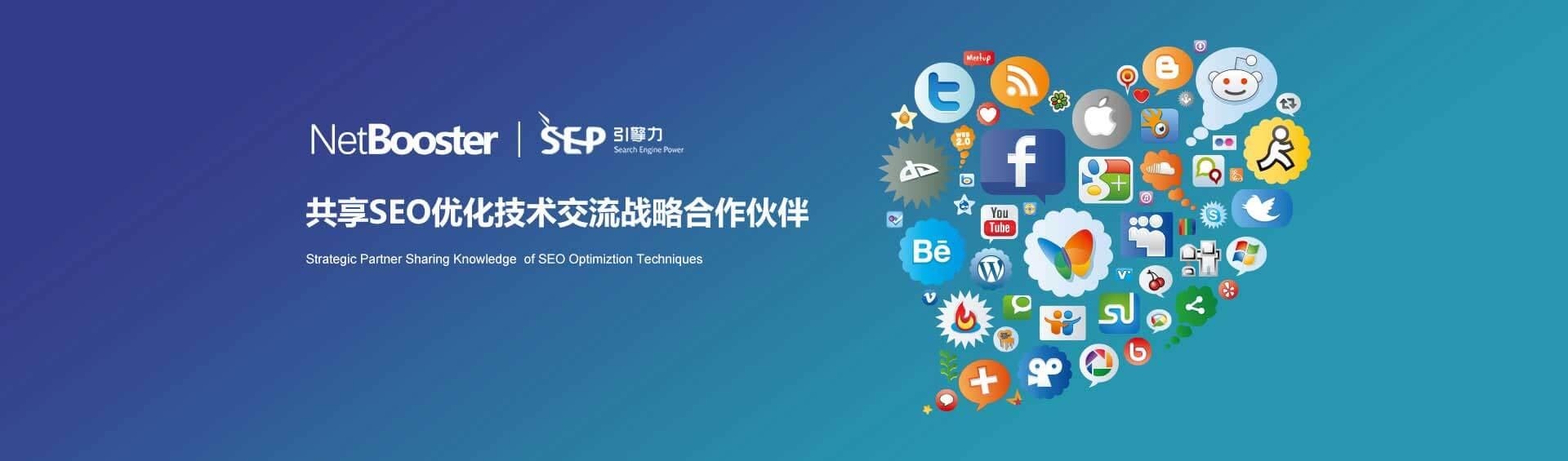 SEO优化技术交流战略合作伙伴