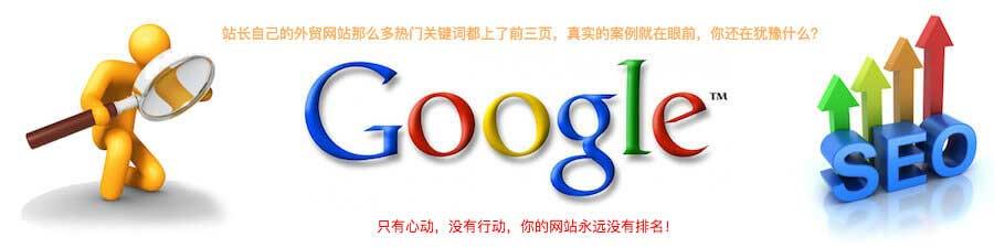 Google SEO关键词选择标准